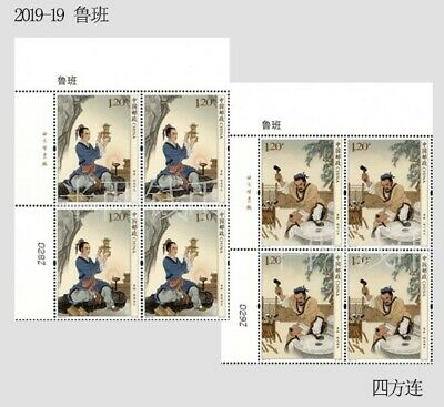 China 2019-19 The Ancestor Ancient Chinese Carpenter Lu Ban stamps BLK4 Top left