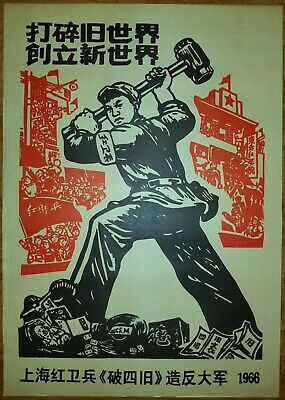 Chinese Cultural Revolution, 1966, Mao's Red Guards, Vintage