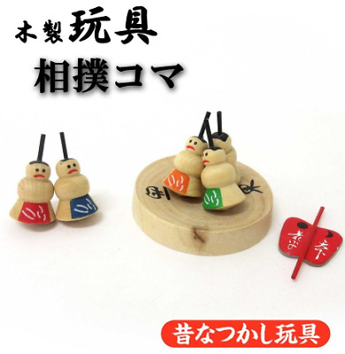 Sumo Wrestling Spinning Tops Playing Game Japanese Traditional Wooden Toy