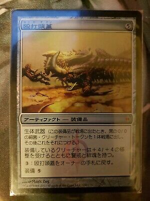 MTG Magic the Gathering Batterskull New Phyrexia Japanese Foil LP