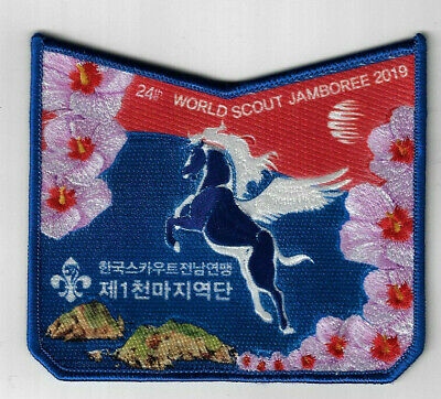 2019 World Scout Jamboree Chuma Scouts Korea BLU Bdr Chevron [WSJ166]