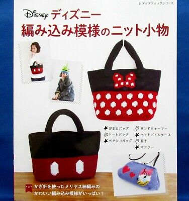Disney Stitch Pattern Crochet Goods /Japanese Knitting Craft Book  Brand New!