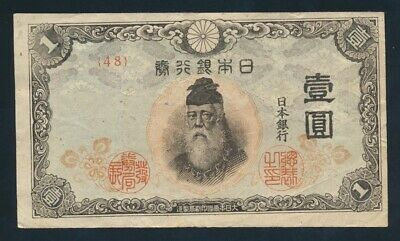 "Japan: WWII 1945 1 Yen Ube Shrine ""WATERMARK KIRI LEAF"". Pick 54b"