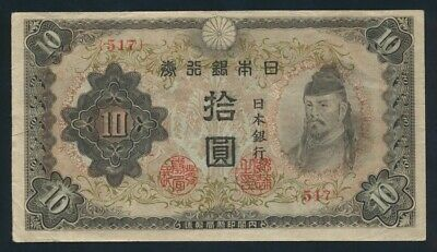 "Japan: WWII 1945 10 Yen Shrine ""WMK BANK OF JAPAN LOGOS SUPERB DESIGN"". Pick 56b"