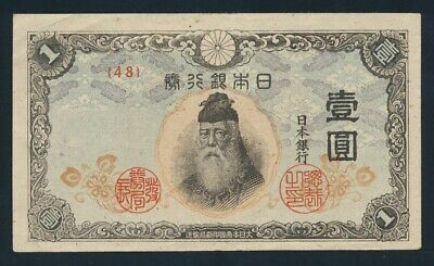 "Japan: WWII 1945 1 Yen Ube Shrine ""WATERMARK KIRI LEAF"". Pick 54b NEF"