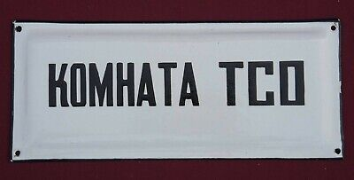 """Old Big Metal CCCP DOSAAF PLAQUE """"TECHNICAL DEVICES ROOM"""" Enamel Russian Soviet"""