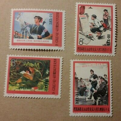 China PRC Stamps Collection Scott#1228-1231 MNH OG
