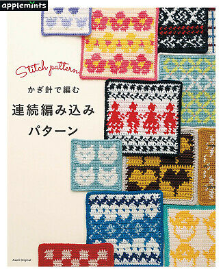 Crochet Stitch Pattern /Japanese Knitting Craft Book   Brand New!