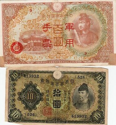 2 different world Banknotes from JAPAN