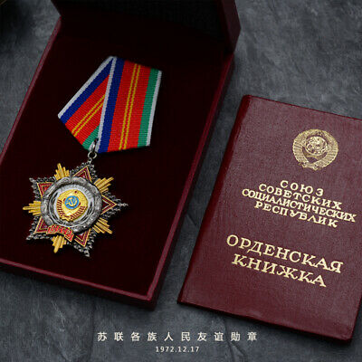 USSR AWARD ORDER BADGE Order of Friendship of Peoples with Box w certificate