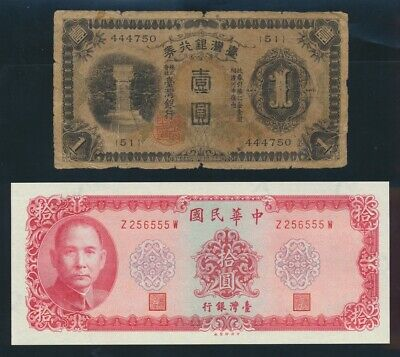 """China: TAIWAN 1933-76 """"ELUSIVE COLLECTION OF 5 RARE LUCKY NUMBERS"""". P1925a-1984"""