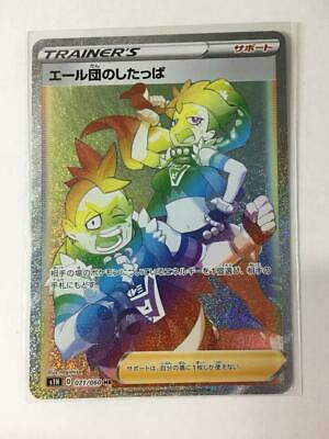 Pokemon card Team Yell Grunt HR 071/060 Sword & Shield S1W S1H TRAINERS SUPPORT
