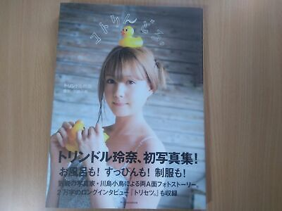 BOOK Reina Triendl: Kotorindoru GERMAN/JAPANESE GRAVURE IDOL MODEL PHOTOBOOK