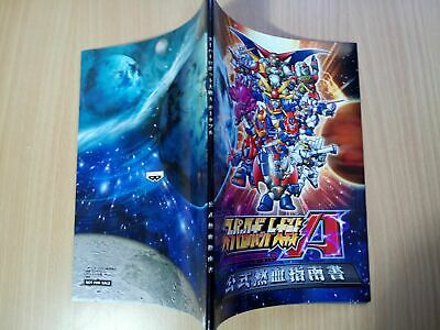 BOOK Super Robot Taisen Wars A Portable - Official Nekketsu Shinan Sho ARTWORK