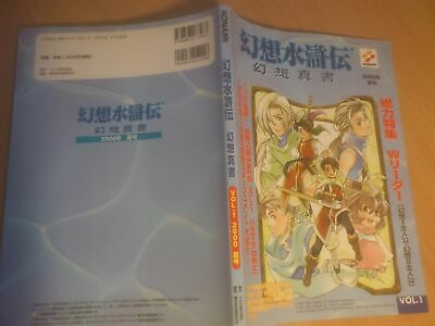 BOOK Gensou Suikoden Fanbook - Genso Shinsho (includes post cards & bookmark)