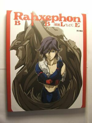 BOOK RahXephon Bible Analysis Phase ANIME MANGA SEROES ARTWORK ILLUSTRATIONS