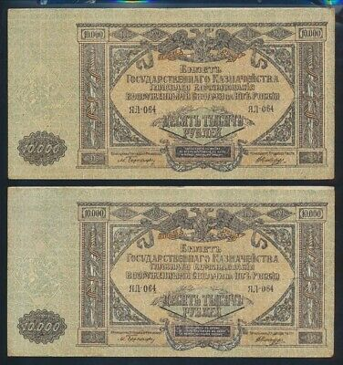 "Russia: South Russia 1919 10,000 Rubles ""CONSECUTIVE PAIR"". PS425a VF Cat $40"