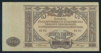 "Russia: South Russia 1919 10,000 Rubles ""SCARCE NO WMK"" PS425b GEF - Cat UNC $60"