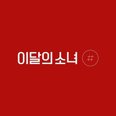MONTHLY GIRL LOONA #/HASH 2nd Mini Album NORMAL B Ver. CD+POSTER+Photo Book+Card
