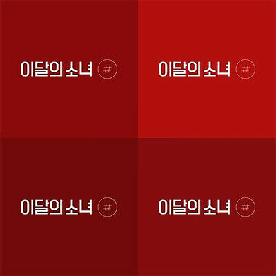 MONTHLY GIRL LOONA #/HASH 2nd Mini Album 4Ver SET 4CD+4 Photo Book+4 Card SEALED