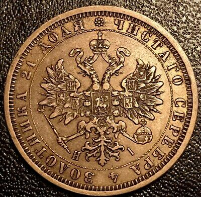 1877 Silver Ruble, Russian Empire, GEF, Toned And Scarce In High Grades