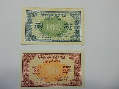 Israel 1952 Fractional Currency