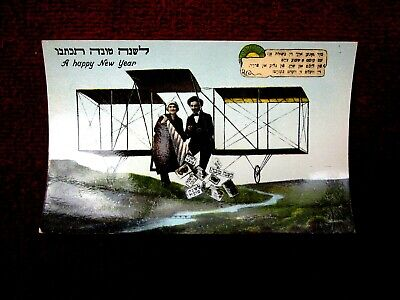 Vintage Postcard Jewish Happy New Year Flying Machine