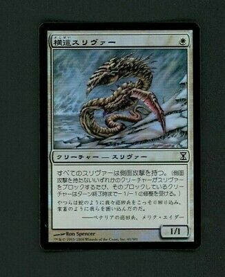 Ready to Ship Psionic Sliver X 1 MTG Light Play Time Spiral