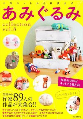 AMIGURUMI CROCHET COLLECTION VOL8 - Japanese Craft Book