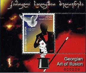 Georgia - 2008 - Art of Illusion, s/s