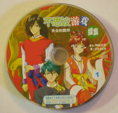 Fushigi Yuugi (Mysterious Play) Anime 10 VCD Lot No Cases Audio is in Japanese