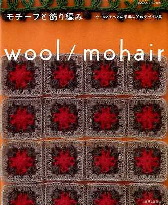Wool / Mohair Crochet Motifs - Japanese Craft Book
