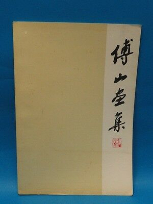 RARE CHINESE BOOK CATALOG of  ANCIENT CHINESE PAINTING & CALLIGRAPHY   古老中国艺术书