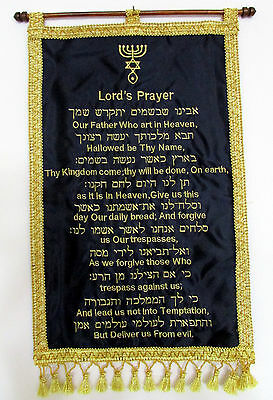 """Messianic Jewish Lord's Prayer Banner Hebrew & English 19"""" x 12"""" Rod included"""