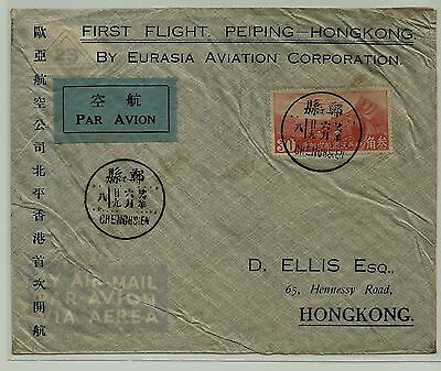 China Peiping 1937 FFC First Flight Cover to Hong Kong With Chenghsien CDS