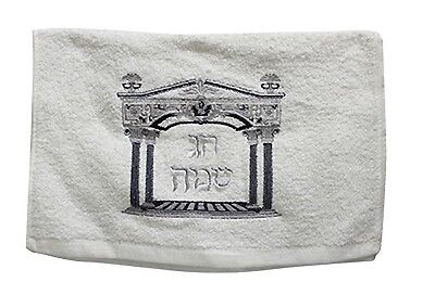Jewish Ritual Hands Wash Towel - Netilat Yadayim - Happy Holiday in Hebrew