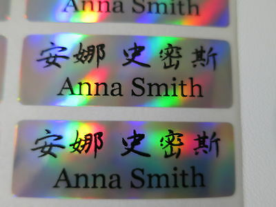 100 Silver Holographic Chinese Name Character Calligraphy Stickers Personalized
