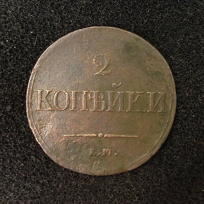 1837 2 Kopeks Old Russian Imperial Coin. Original..