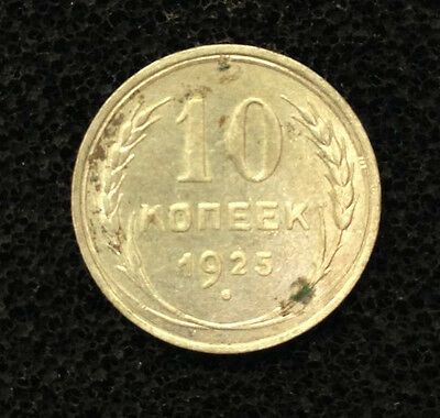 1925 10 Kopeks Silver Old Russian Soviet Coin. Original (Not Cleaned)