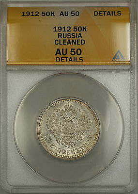 1912 Russia 50K Kopecks Silver Coin ANACS AU-50 Details Cleaned