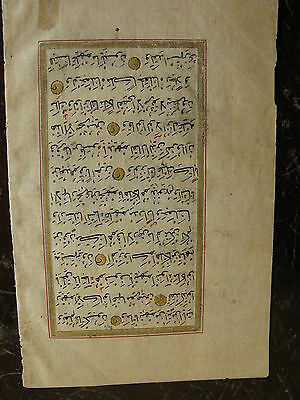 Koran Islamic Hand painted gold Quran page