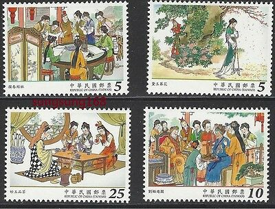 China Taiwan 2015 Dream of Red Mansion Classical Literature story Series 2 紅樓夢