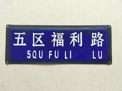 China earlier Road Porcelain Enamel License Plate Sign Large size