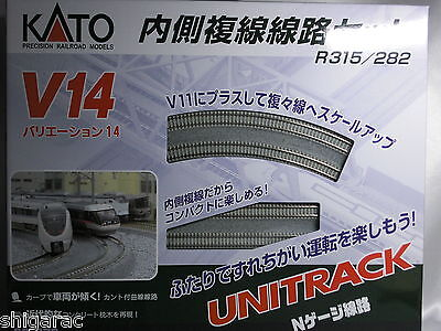 Kato n gauge Unitrack 20-873 V14 Double Track Inner Loop Set