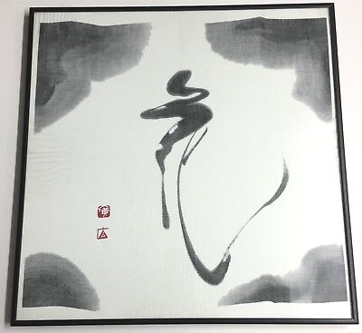 Brush Stroke Calligraphy on Silk in Black Aluminum Frame with Glass