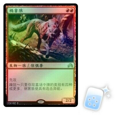 FOIL CHINESE SCOURGE WOLF Shadows Over Innistrad SOI Magic MTG MINT CARD