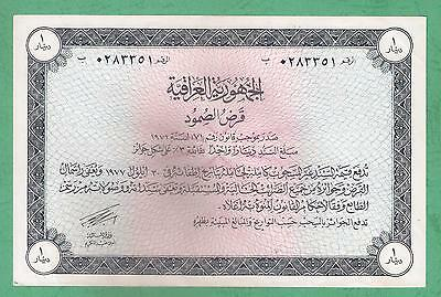 Iraq : EXTREMELY RARE 1972 Withstand loan I DINAR