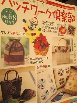 Patchwork Club Japanese Text Quilting 2008 Magazine #68