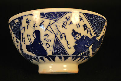 Antique Japanese Blue & White Porcelain Rice Bowl / Meiji Era / Poetry Poems