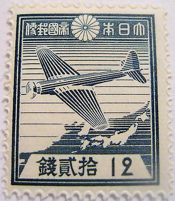 Japan Plane and Map 12 Yen MNH Stamp Excellent Gum - Scott's 267 from 1939